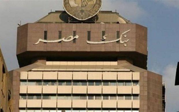 وظائف بنك مصر في المحافظات للجنسين والتقديم عبر الأنترنت