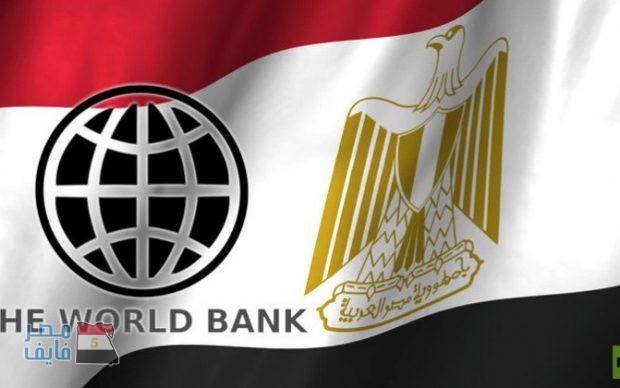 توقعات البنك الدولي للاقتصاد المصري