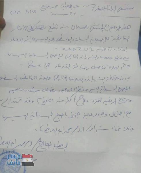 تقرير مشفى الدلتا في المنصورة