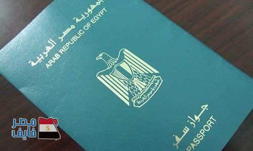 جواز السفر الألماني الأفضل عالميًا والإماراتي الأفضل عربيًا.. وهذه هي قوة جواز السفر المصري