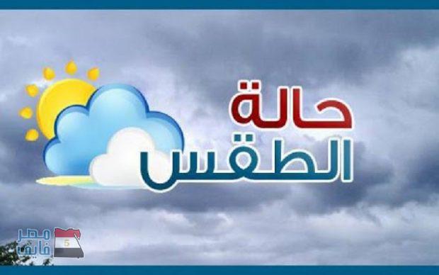 توقعات الطقس ليوم الجمعة الموافق 2018/1/12 في مصرودرجات الحرارة المتوقعة