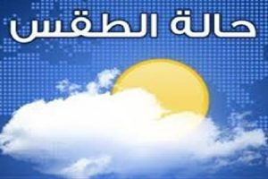 الارصاد: غداً طقس معتدل على كافة المناطق ودرجة الحرارة 20 درجة مئوية