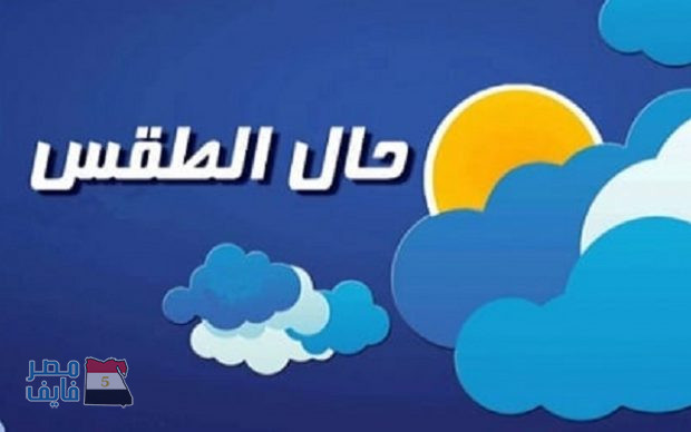 حالة الطقس اليوم الأحد 21-1-2018 فى مصر والدول العربية والصغرى فى القاهرة 10
