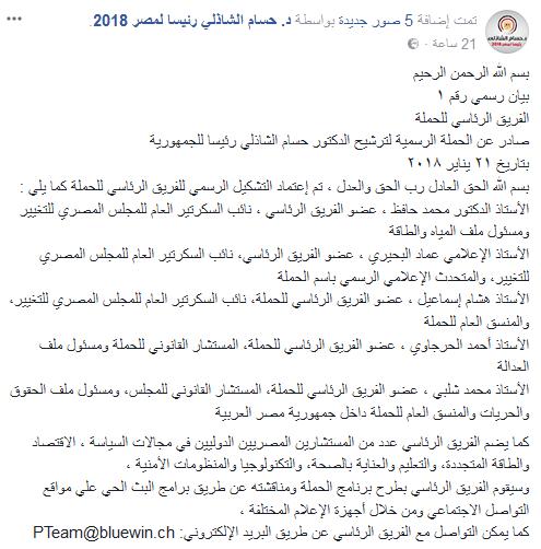 بالصور| «الشاذلي» يُعلن الترشح لانتخابات الرئاسة المصرية القادمة 1