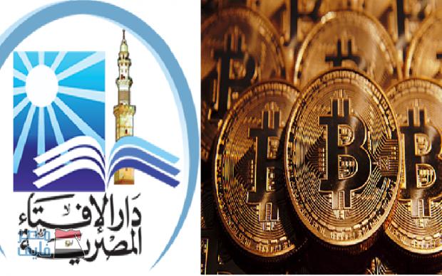 """دار الإفتاء المصرية تبين حكم التعامل بالعملة الرقمية """" بيتكوين"""""""
