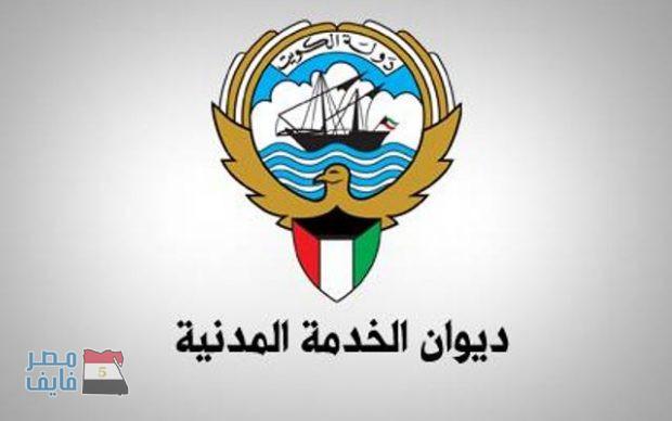 ديوان الخدمة المدنية يزف بشرى للوافدين بالكويت