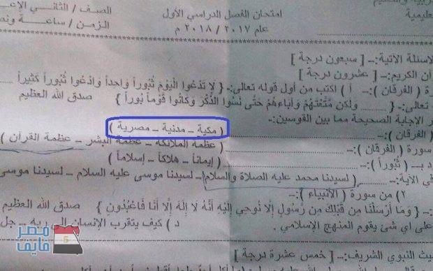"""سورة الفرقان """"مكية – مدنية – مصرية"""".. خطأ فادح في امتحان إعدادي قنا"""