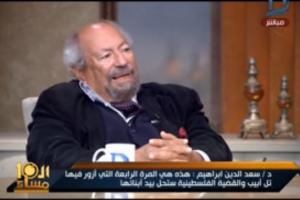 شاهد  سعد الدين إبراهيم  يُعلق على اتهامة بالخيانة على خلفية محاضرة تل أبيب: «متعود على كده»