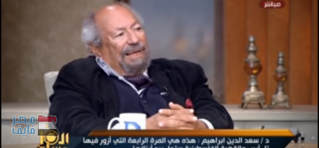 شاهد| سعد الدين إبراهيم  يُعلق على اتهامة بالخيانة على خلفية محاضرة تل أبيب: «متعود على كده»
