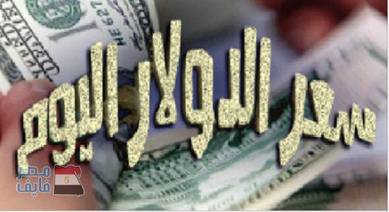 سعر الدولار في نهاية تعاملات اليوم الجمعة 12-1-2018 بالسوق السوداء والبنوك الرسمية.. وافضل بنك في البيع والشراء