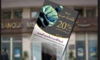 كل ما تود معرفته عن شهادات طلعت حرب ذات العائد 20% من بنك مصر