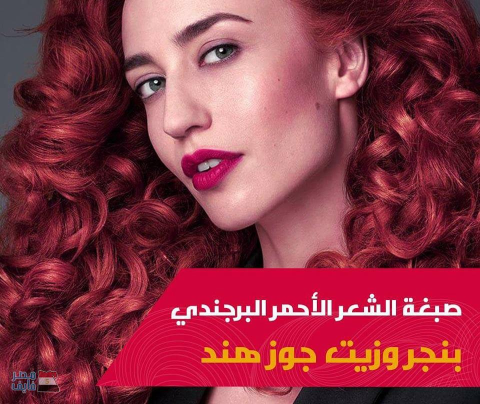 صبغة الشعر الأحمر البرجندي
