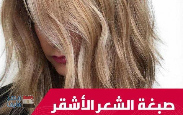 وصفات طبيعية لصبغ الشعر بألوان مختلفة