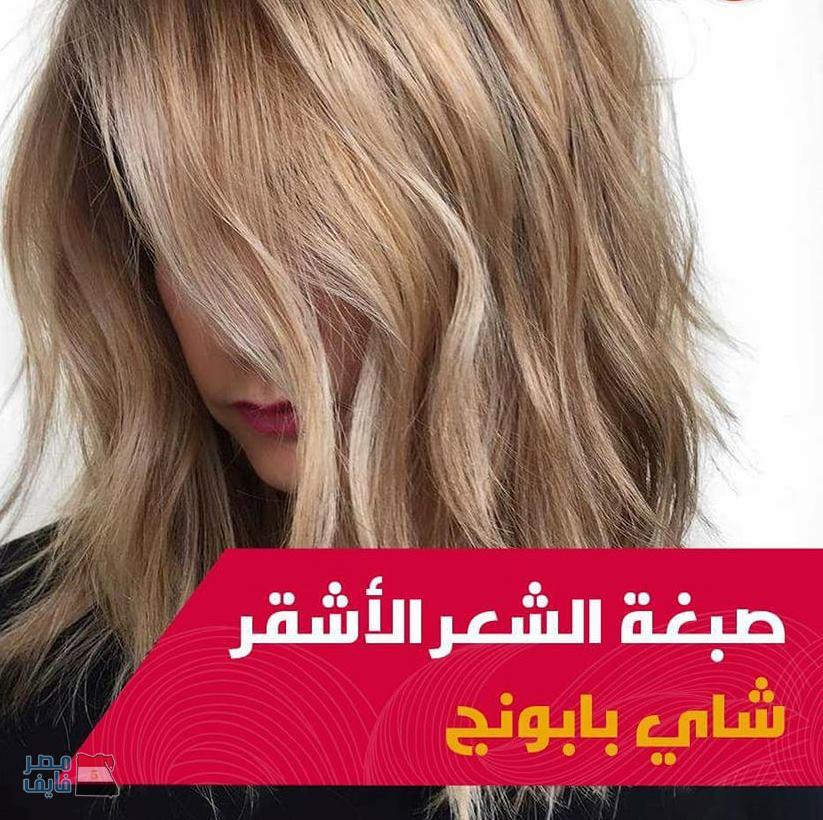 صبغة الشعر الأشقر