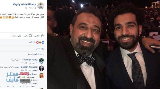 شاهد.. مجدي عبد الغني يتجاهل الخطيب ويكتب رسالة خاصة لصلاح من غانا