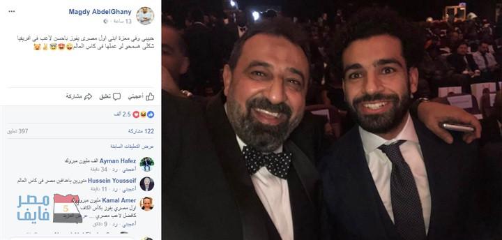 مجدي عبد الغني وصلاح