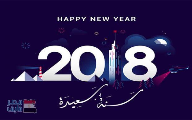 اجمل صور تهنئة ليلة راس السنة الميلادية الجديدة Happy New Year