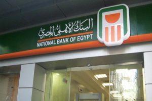 البنك الأهلي: يحدد شروط فتح حساب الحملات الانتخابية لمرشحي الرئاسة