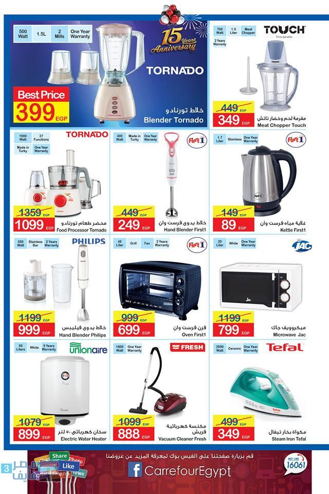 عروض كارفور مصر 2019 علي جميع الأجهزة الكهربائية والأدوات المنزلية بكل أنواعها والأجهزة الإلكترونية 86