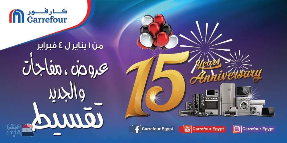 عروض كارفور مصر 2019 علي جميع الأجهزة الكهربائية والأدوات المنزلية بكل أنواعها والأجهزة الإلكترونية 57