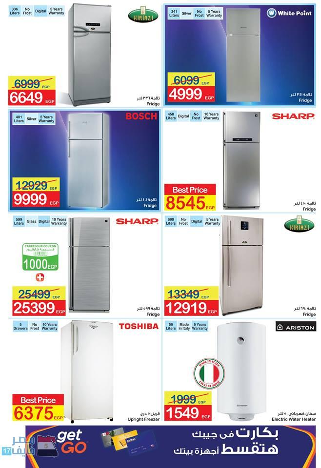 عروض كارفور مصر 2019 علي جميع الأجهزة الكهربائية والأدوات المنزلية بكل أنواعها والأجهزة الإلكترونية 74