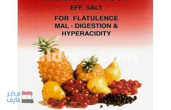 فوار فروت Fawar Fruit لعلاج الحموضة وعسر الهضم والانتفاخ