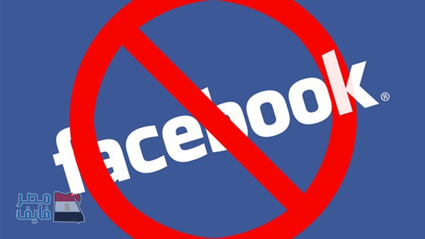 غضب بين رواد موقع الـ«فيس بوك» بعد توقف الخدمة اليوم في مصر