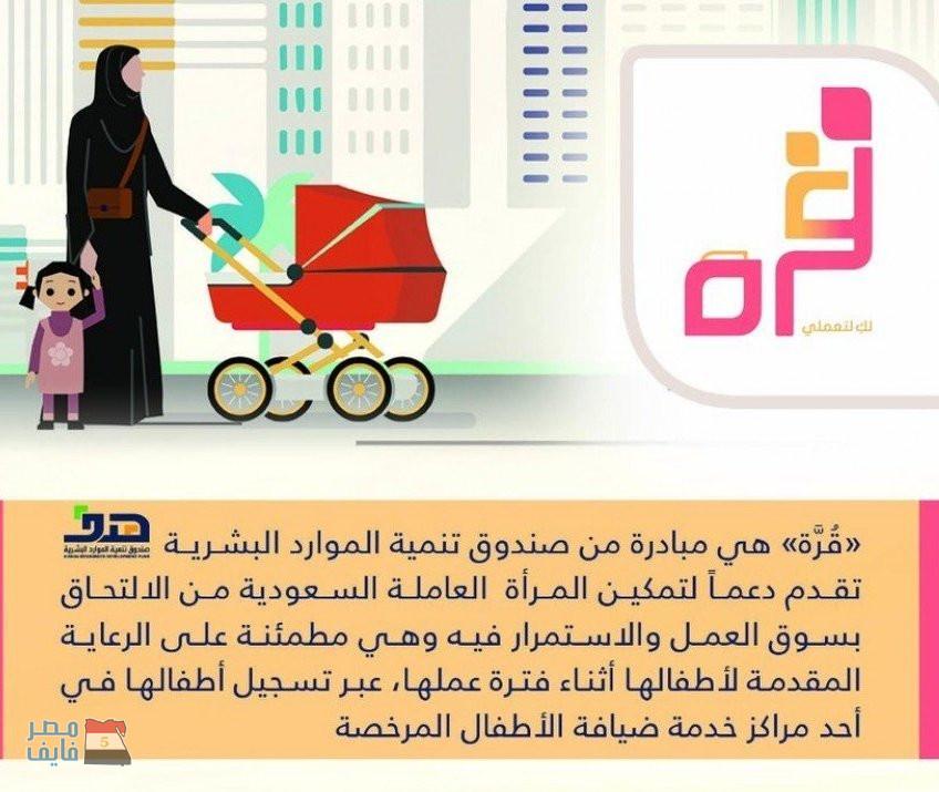 """طريقة التسجيل في برنامج """"قرة"""" للعاملات السعوديات 1439 1"""