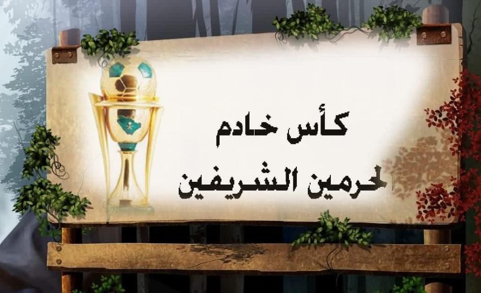 بطولة كأس خادم الحرمين