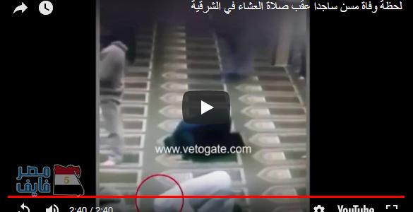 شاهد بالفيديو لحظة وفاة مُصَلٍّ مصري مسنّ أثناء سجوده في صلاة العشاء بالمسجد