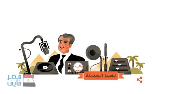 جوجل تحتفل بالشاعر المصري الراحل فاروق شوشه تحت شعار «لغتنا الجميله»