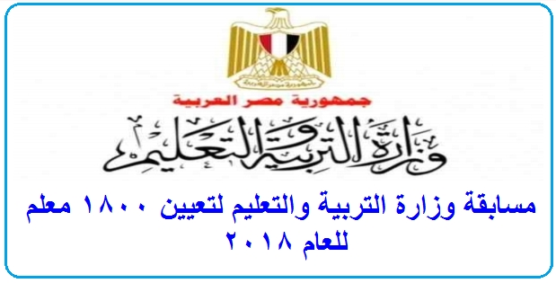 مسابقة وزارة التربية والتعليم لتعيين 1800 معلم لعام 2018 والأوراق المطلوبة للتقديم