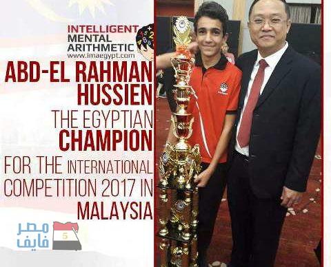 بالفيديو | طفل مصري يفوز بلقب أذكى طفل في العالم في مسابقة دولية