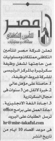 وظائف شركة مصر للتأمين للمؤهلات العليا