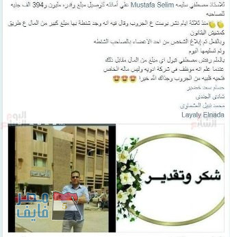 بالصور | تفاصيل عثور مواطن منوفي على مبلغ كبير من المال .. ورد فعل صاحبه 3