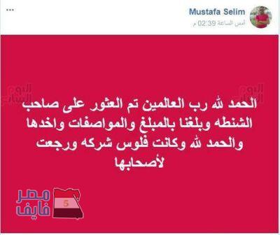 بالصور | تفاصيل عثور مواطن منوفي على مبلغ كبير من المال .. ورد فعل صاحبه 4