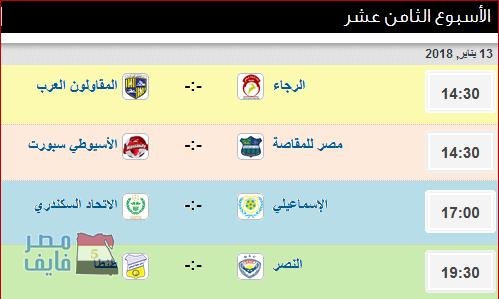 مواعيد مباريات الأسبوع الثامن عشر فى الدورى المصرى والتوقيتات والملاعب