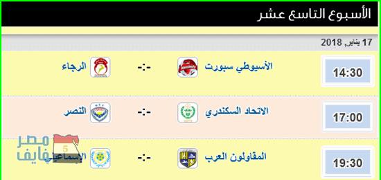 مواعيد مباريات الأسبوع التاسع عشر فى الدورى العام المصرى