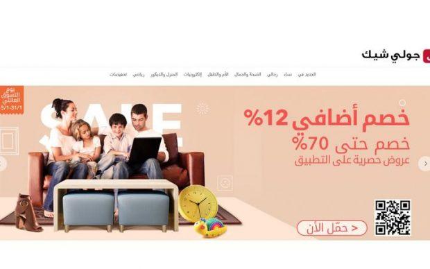 موقع جولي شيك للتسوق عبر الأنترنت من دول الشرق الأوسط