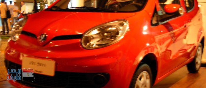 تعرف على أرخص سيارة في السوق المصري لعام 2018 بيني ميني
