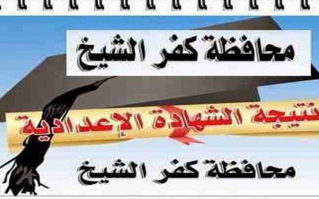 نتيجة الشهادة الاعدادية في محافظة كفر الشيخ الترم الأول 2018
