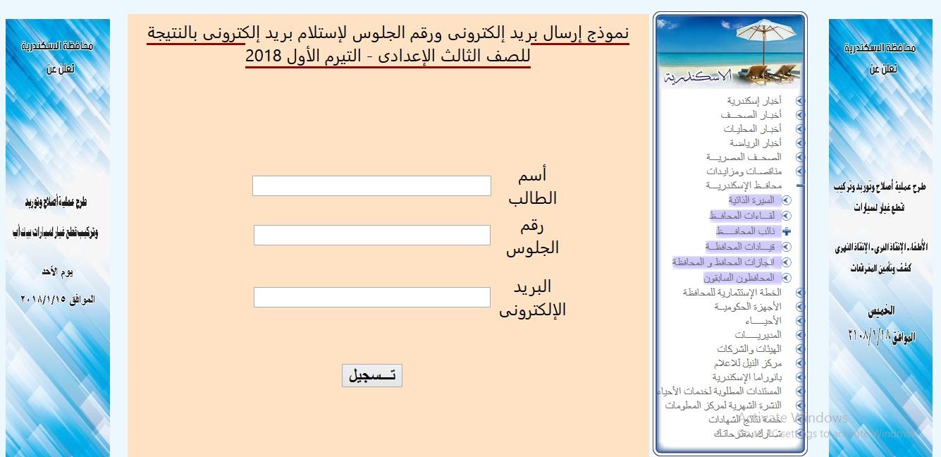البوابة الإلكترونية لمحافظة الإسكندرية