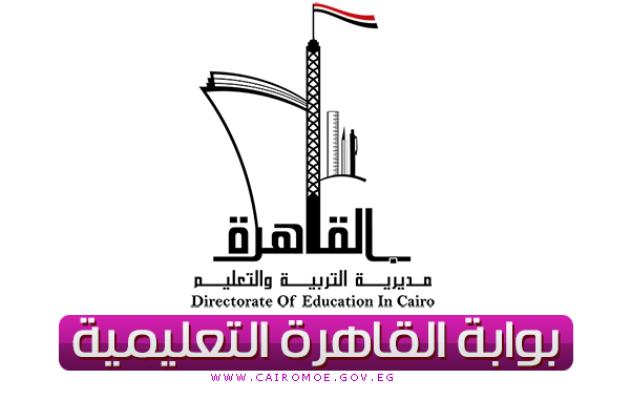ظهرت الآن نتيجة الشهادة الإعدادية محافظة القاهرة 2018