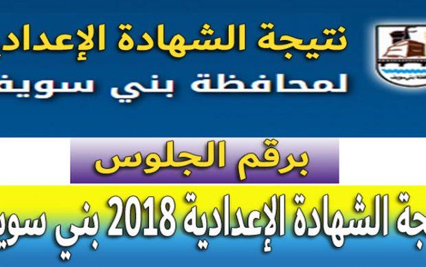 «بروابط مباشرة» | نتيجة الشهادة الاعدادية في محافظة بني سويف الترم الأول 2018