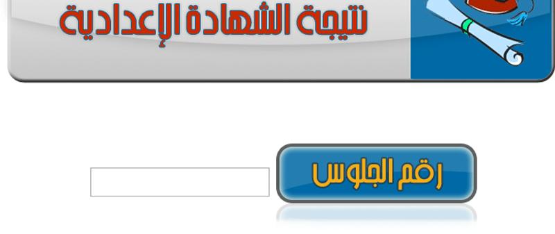 نتيجة الشهادة الإعدادية محافظة البحيرة برقم الجلوس مباشرة 2