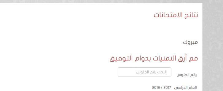 نتيجة الشهادة الإعدادية محافظة القليوبية 2019 برقم الجلوس