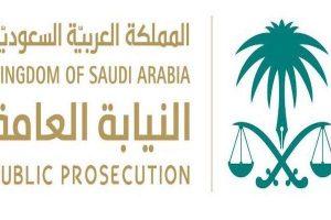 شروط تعيين السعوديات في النيابة العامة 1439