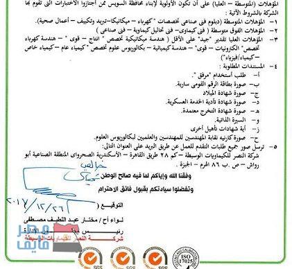 وظائف شركة النصر للكيماويات الحكومية لجميع المؤهلات والأوراق والتقديم بالبريد حتى 28 / 2 / 2018