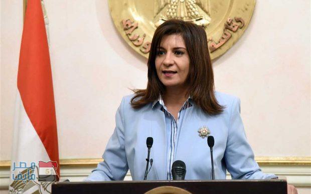 وزيرة الهجرة توجه رسالة خاصة إلى المصريين في الخارج