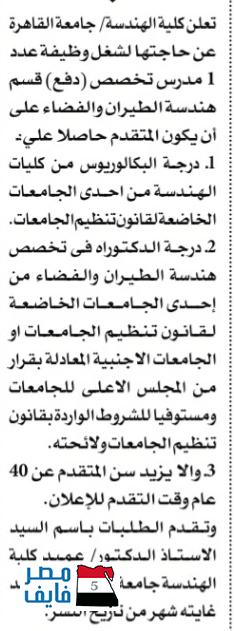 وظائف كلية الهندسة جامعة القاهرة